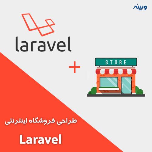 طراحی فروشگاه اینترنتی با لاراول