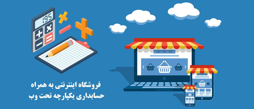 فروشگاه اینترنتی به همراه حسابداری تحت وب یکپارچه