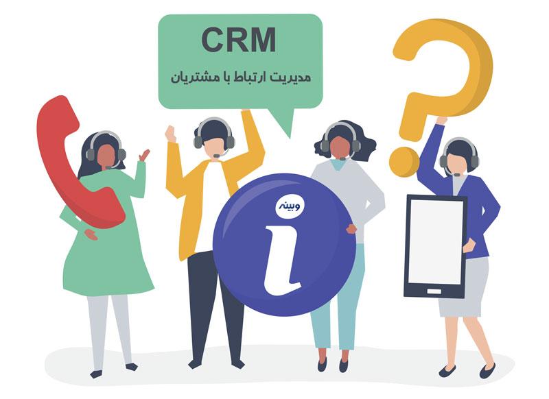 مدیریت ارتباط با مشتریان توسط چندین کارمند و اپراتور