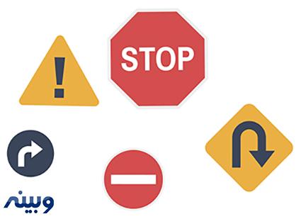 ورود ممنوع و توقف