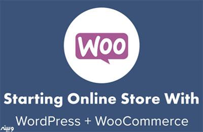 طراحی فروشگاه آنلاین با وردپرس و ووکامرس