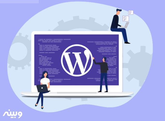طراحی وب سایت با استفاده از وردپرس