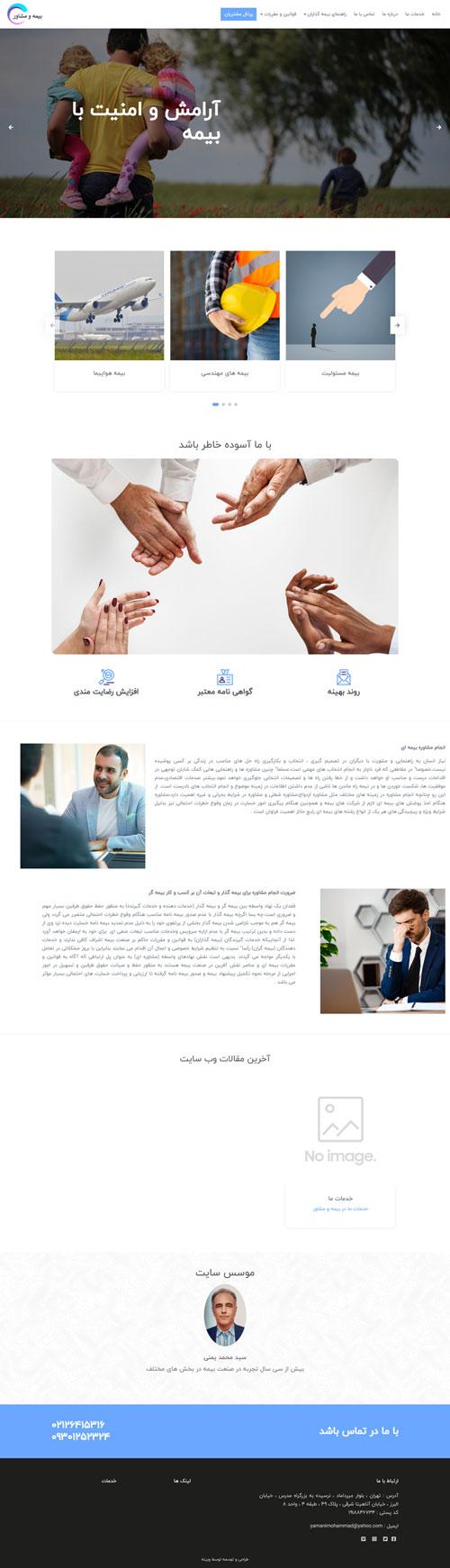 طراحی-سایت-بیمه-و-مشاور