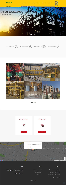 طراحی سایت آرین سازه توچال