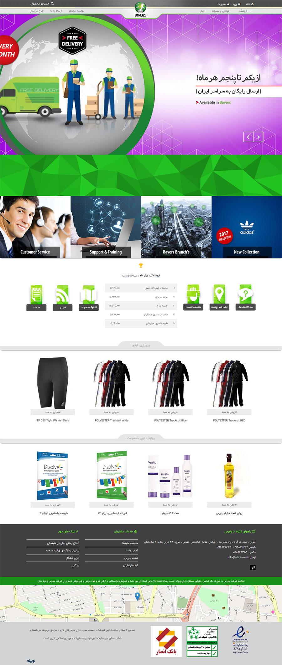 طراحی سایت بازاریابی شبکه ای باورس