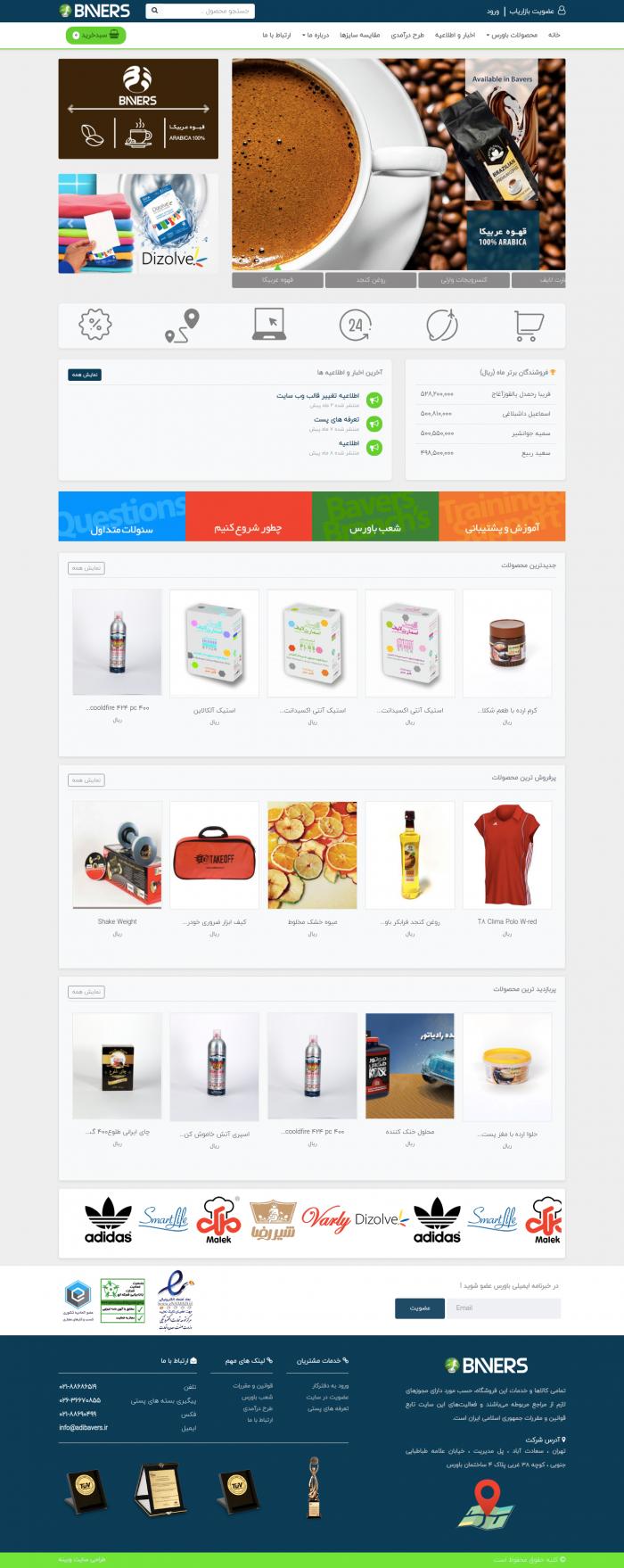 صفحه اول نمونه کار طراحی سایت بازاریابی شبکه ای