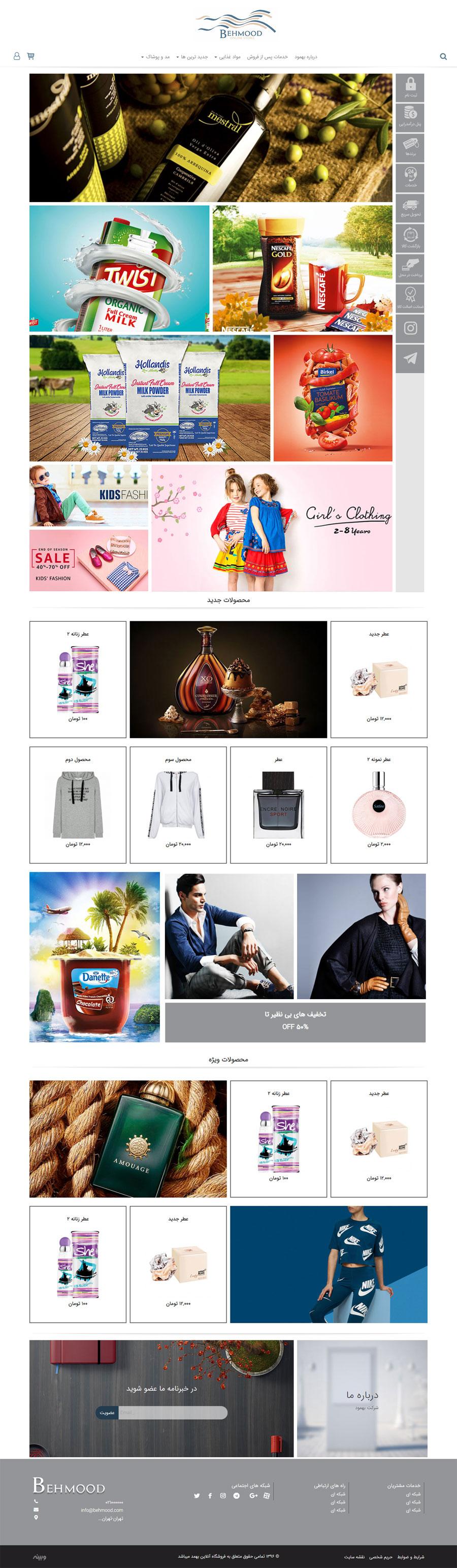 طراحی وب سایت فروشگاهی بهمود