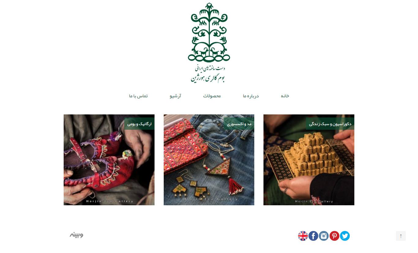 نمونه صفحه دسته بندی محصولات وب سایت