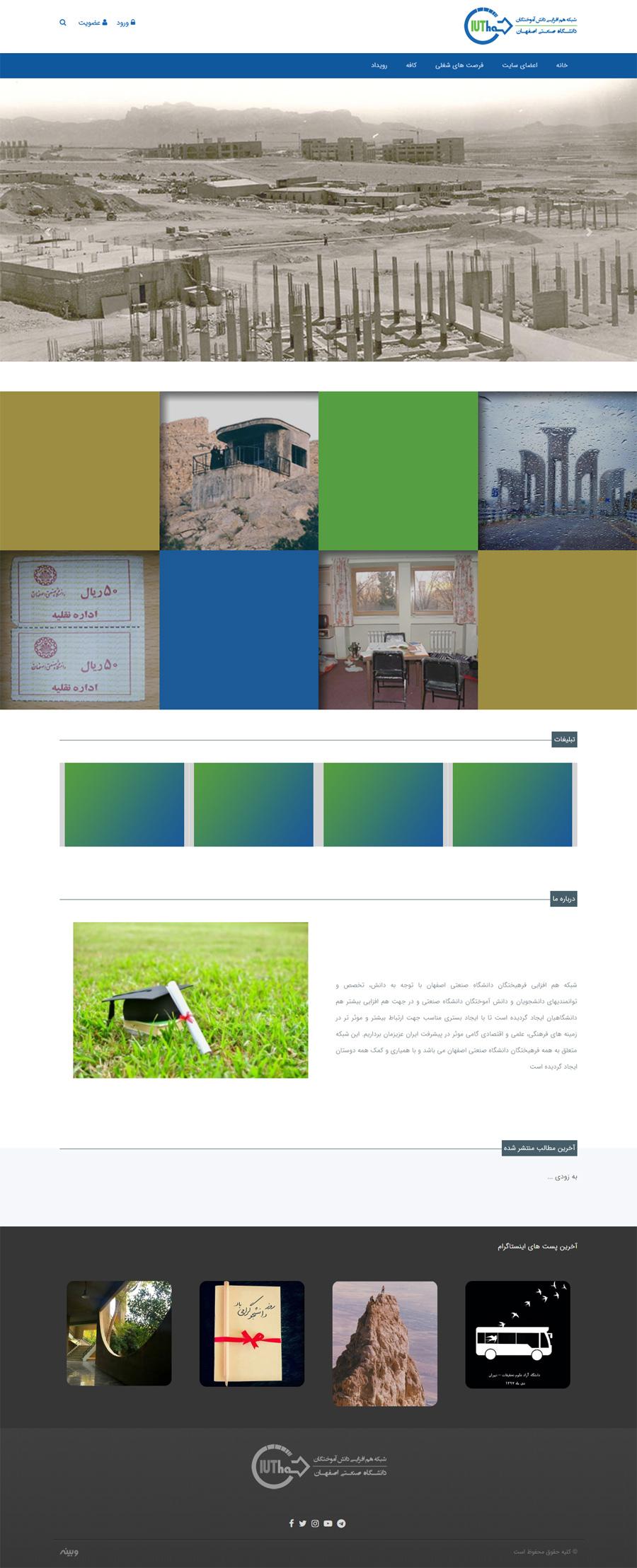 صفحه اول نمونه کار طراحی وب سایت دانشگاه صنعتی اصفهان