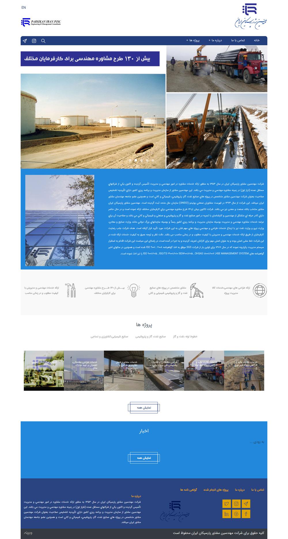 طراحی وب سایت 2 زبانه