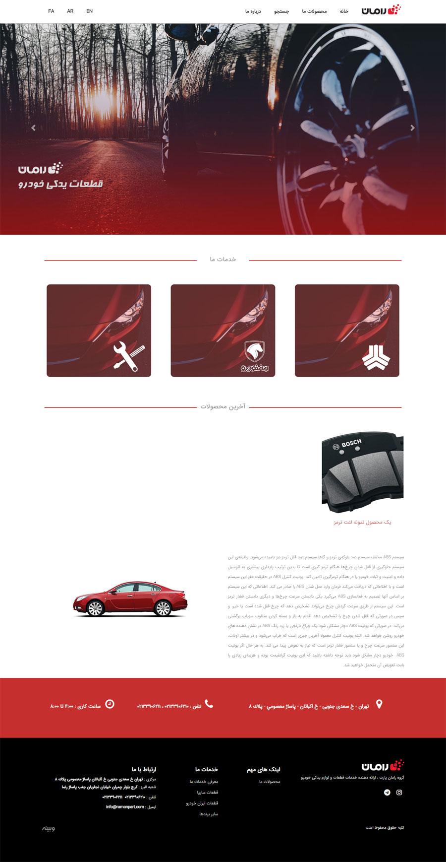 صفحه اول طراحی سایت رامان