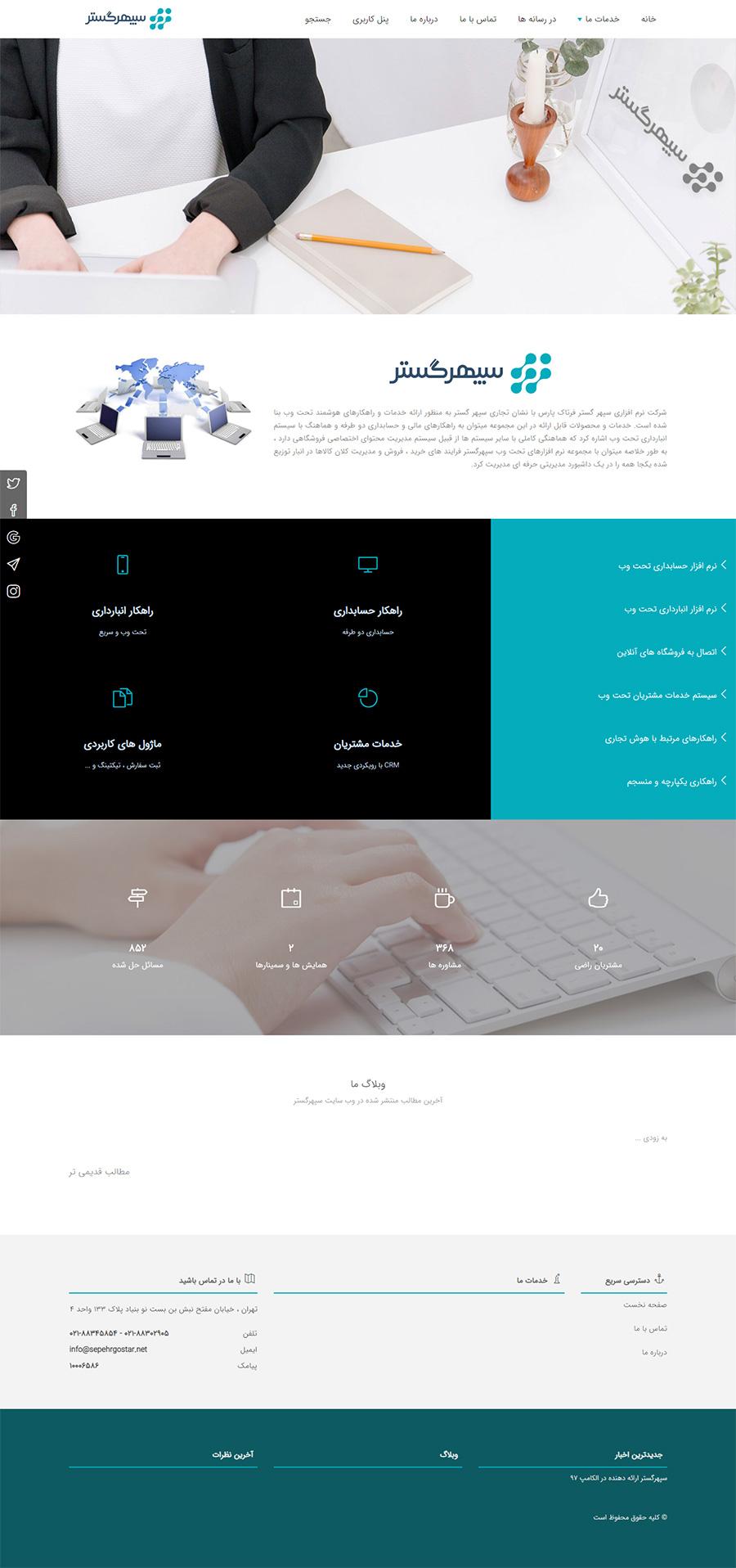 طراحی سایت شرکت سپهر گستر